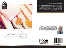 Bookcover of إخفاء المعلومات عند العرب والمسلمين