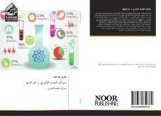 Bookcover of سوائل الجسم البشري و امراضها