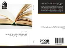 Bookcover of محمد علي تسخيري ودوره في التقريب بين المذاهب الإسلامية من خلال كتاباته