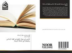 Portada del libro de التأديب في مجال التعليم في الفقه الإسلامي وتطبيقاته في المملكة العربية