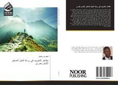 Portada del libro de مظاهر التجريب في رواية الجبل الصغير لإلياس خوري