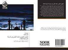 Bookcover of المفهوم اللغوي والبعد العلمي في الرؤية الشرعية للاهلة