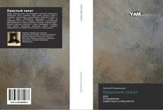Bookcover of Красный закат