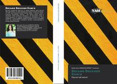 Bookcover of Весьма Веселая Книга