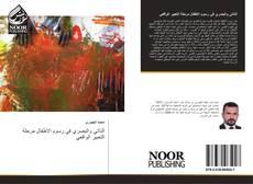Bookcover of الذاتي والبصري في رسوم الاطفال مرحلة التعبير الواقعي