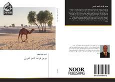 Bookcover of موجز قواعد النحو العربى