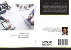 Bookcover of إدارة المعرفة وتطوير الأداء الإداري بالمؤسسات التربوية