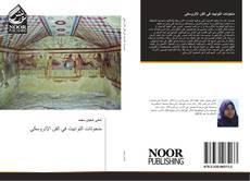 Buchcover von منحوتات التوابيت في الفن الإتروسكي