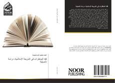 Bookcover of فقه المناظرات في الشريعة الإسلامية، دراسة تأصيلية