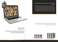 Bookcover of إستخدام أعضاء هيئة التدريس بكلية الآداب بجامعة النيلين لشبكة الإنترنت