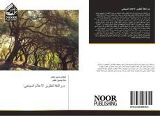 Bookcover of دوراللغة لتطوير الاعلام السياحي