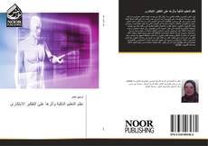 Bookcover of نظم التعليم الذكية وأثرها على التفكير الابتكارى