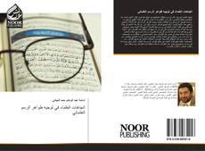 Bookcover of اتجاهات العلماء في توجيه ظواهر الرسم العثماني