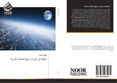 Bookcover of السلفية في الجزائر منهج التصفية والتربية