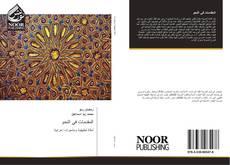 Bookcover of المقدمات في النحو