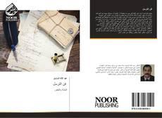 Bookcover of فن الترسل