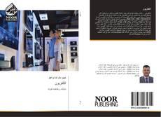 Bookcover of التلفزيون