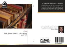 Bookcover of محمد جواد النوري، وجهوده العلمية في خدمة اللغة العربية