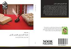 Bookcover of نظريَّة النَّمُوذج في القَصَص القُرآنيّ
