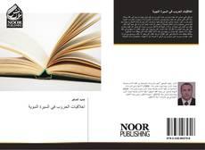 Bookcover of اخلاقيات الحروب في السيرة النبوية