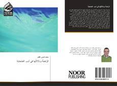 Bookcover of الرَّحْمةُ ودِلالاتُها في أدبِ الصَّحَابة