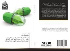 Bookcover of دراسة تأثير المستخلص المائي لنباتي بدور الكتان وأوراق التوت الأبيض ضد الأنواع البكتيرية من المصابين بالتهاب غدة البرستات