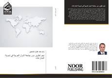 Bookcover of نحو تطوير دور جامعة الدول العربية في تسوية المنازعات