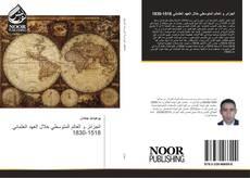 Bookcover of الجزائر و العالم المتوسطي خلال العهد العثماني 1518-1830