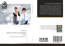 Bookcover of الضبط الببليوجرافى للمواصفات القياسية العربية