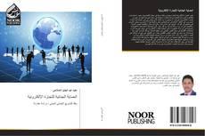 Bookcover of الحماية الجنائية للتجارة الإلكترونية