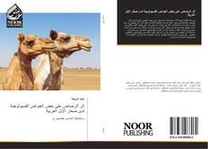 Bookcover of اثر الرصاص على بعض الخواص الفسيولوجية لدى صغار الإبل العربية