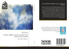 Buchcover von الدعم الاجتماعي والوصمة وعلاقتهما بالصلابة النفسية والرضا عن الحياة