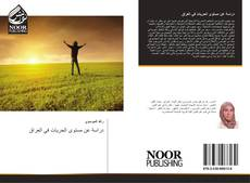 Capa do livro de دراسة عن مستوى الحريات في العراق