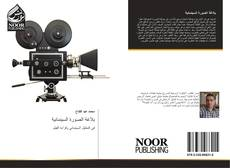 Bookcover of بلاغة الصورة السينمائية