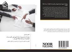 Capa do livro de محددات توزيع أرباح السهم في المؤسسات الخاصة -دراسة حالة الجزائر