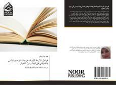 Bookcover of فواعل الأزمة الليبية:مخرجات الوضع الأمني والسياسي في ليبيا ودول الجوار