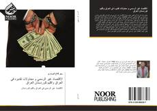 Bookcover of الاقتصاد غير الرسمي و محاولات تقديره في العراق واقليم كوردستان العراق