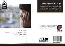 Bookcover of التناص الذاتي في نص (في حضرة الغياب) للشاعر محمود درويش