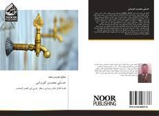 Bookcover of عــــلي محســن البروانى