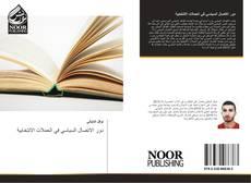 Bookcover of دور الاتصال السياسي في الحملات الانتخابية
