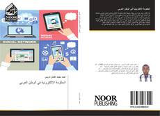 Bookcover of الحكومة الالكترونية في الوطن العربي