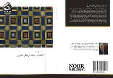 Bookcover of الاستبداد وبدائله في الفكر العربي