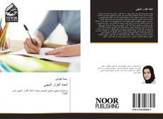 Bookcover of اتخاذ القرار المهني