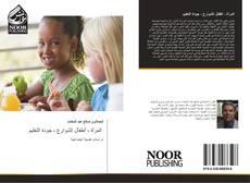 Buchcover von المرأة ، أطفال الشوارع ، جودة التعليم