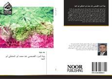 Bookcover of بنية السرد القصصي عند محمد أبو المعاطي أبو النجا