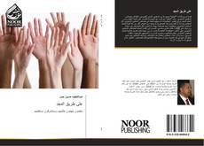 Bookcover of على طريق المجد