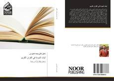 Buchcover von آيات المودة في القران الكريم