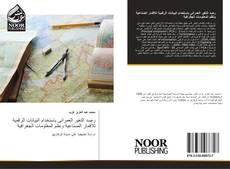 Bookcover of رصد التغير العمرانى باستخدام البيانات الرقمية للاقمار الصناعية ونظم المعلومات الجغرافية