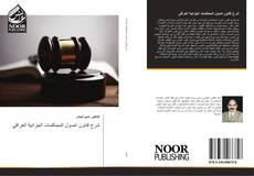 Buchcover von شرح قانون اصول المحاكمات الجزائية العراقي