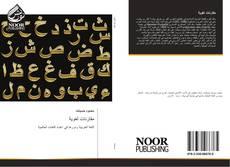 Bookcover of مقارنات لغوية
